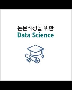 [1개월 구독] 논문작성을 위한 Data Science