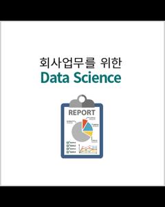 [1개월 구독] 회사업무를 위한 Data Science