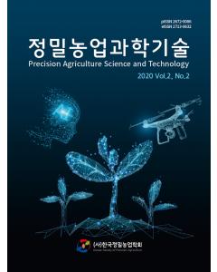 정밀농업과학기술 게재료