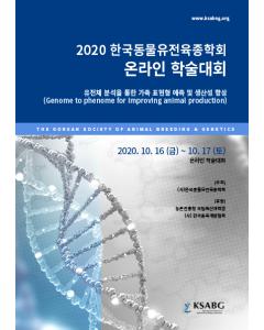 2020 한국동물유전육종학회 온라인 학술대회 일반회원(교수, 박사과정 이상, 관련 기관 및 기업 임직원) 사전등록