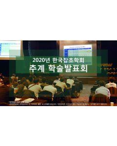 2020 한국잡초학회 추계학술발표회 정회원 등록